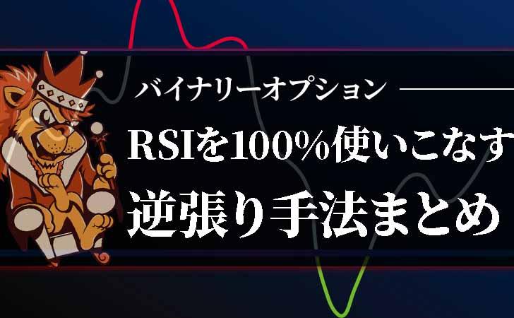 バイナリーオプションのRSI逆張り手法を100%使いこなす全ノウハウまとめ