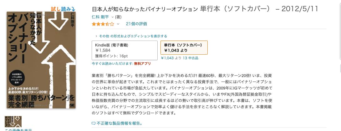 日本人が知らなかったバイナリーオプション