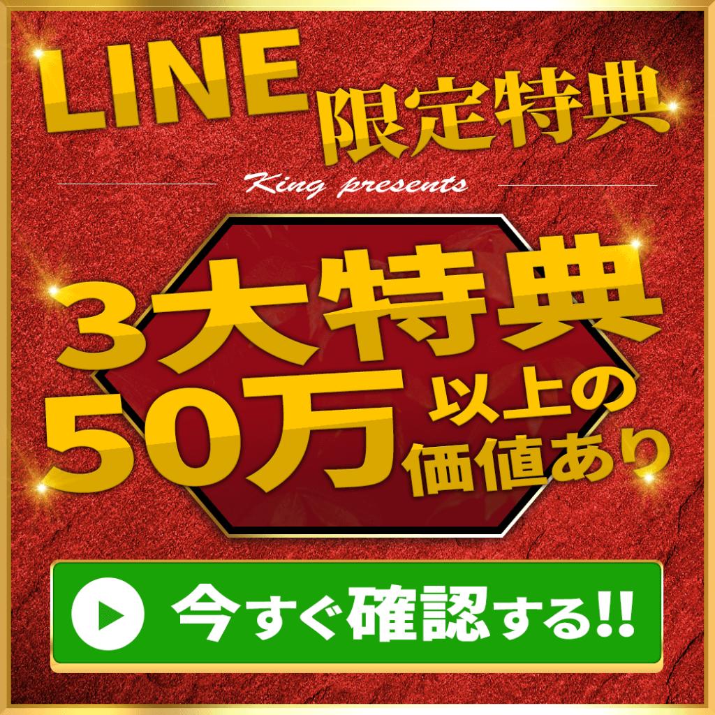 LINE3大特典