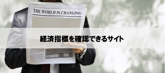 経済指標を確認できるサイト