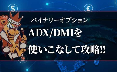 バイナリーオプションのADX:DMIを100%使いこなして相場攻略!順張り勝率爆上がり最強手法を紹介!